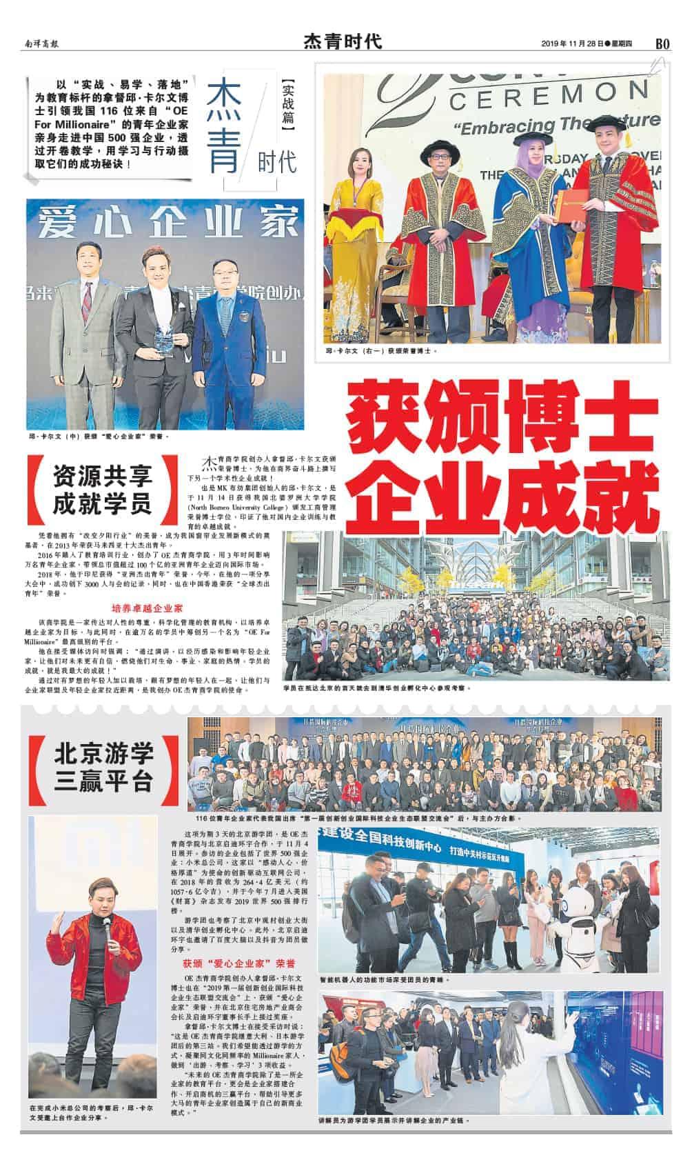Press Release 6